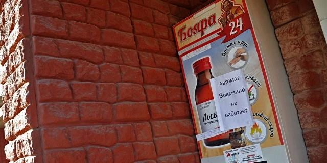 В России вступил в силу запрет на продажу спиртосодержащей продукции