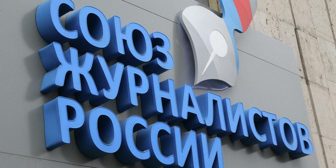 Союз журналистов России потребовал прекратить дискриминацию своих членов за рубежом